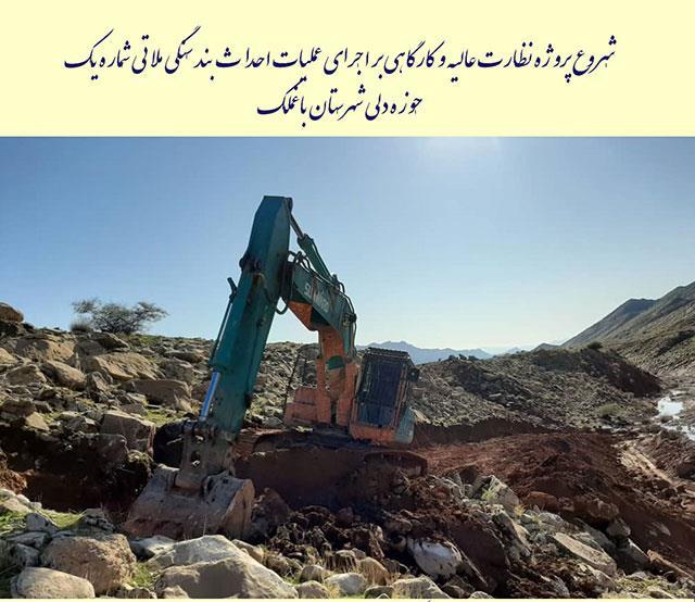شروع پروژه نظارت بر اجرای عملیات بند سنگی ملاتی شماره یک حوزه دلی شهرستان باغملک